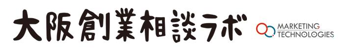 大阪創業相談ラボ